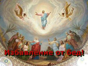 Молитва на Вознесение от бед