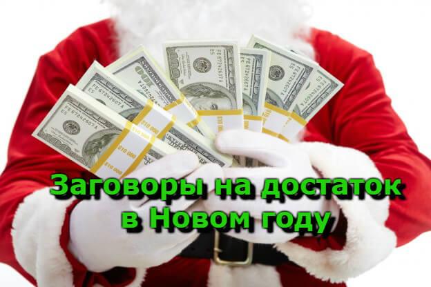 Заговоры на достаток в Новом году