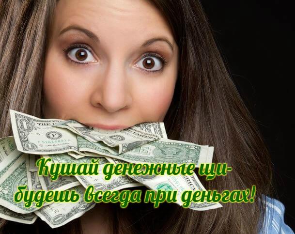 правильно кушать и деньги приманивать