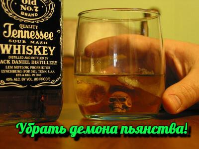убрать демона пьянства