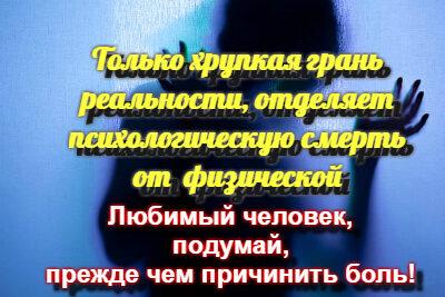 Психологическая смерть