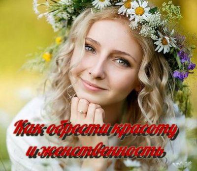 Как обрести красоту и женственность, связь с женской силой рода, как привлечь партнера,