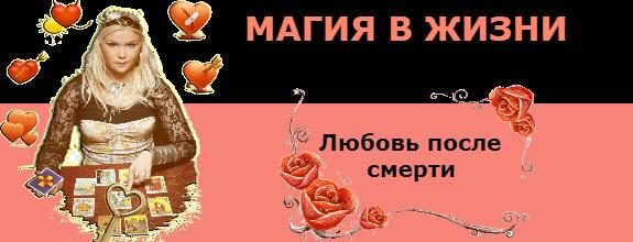 Любовь после смерти