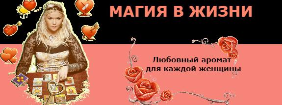 Любовный аромат для каждой женщины