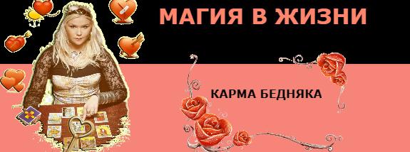КАРМА БЕДНЯКА